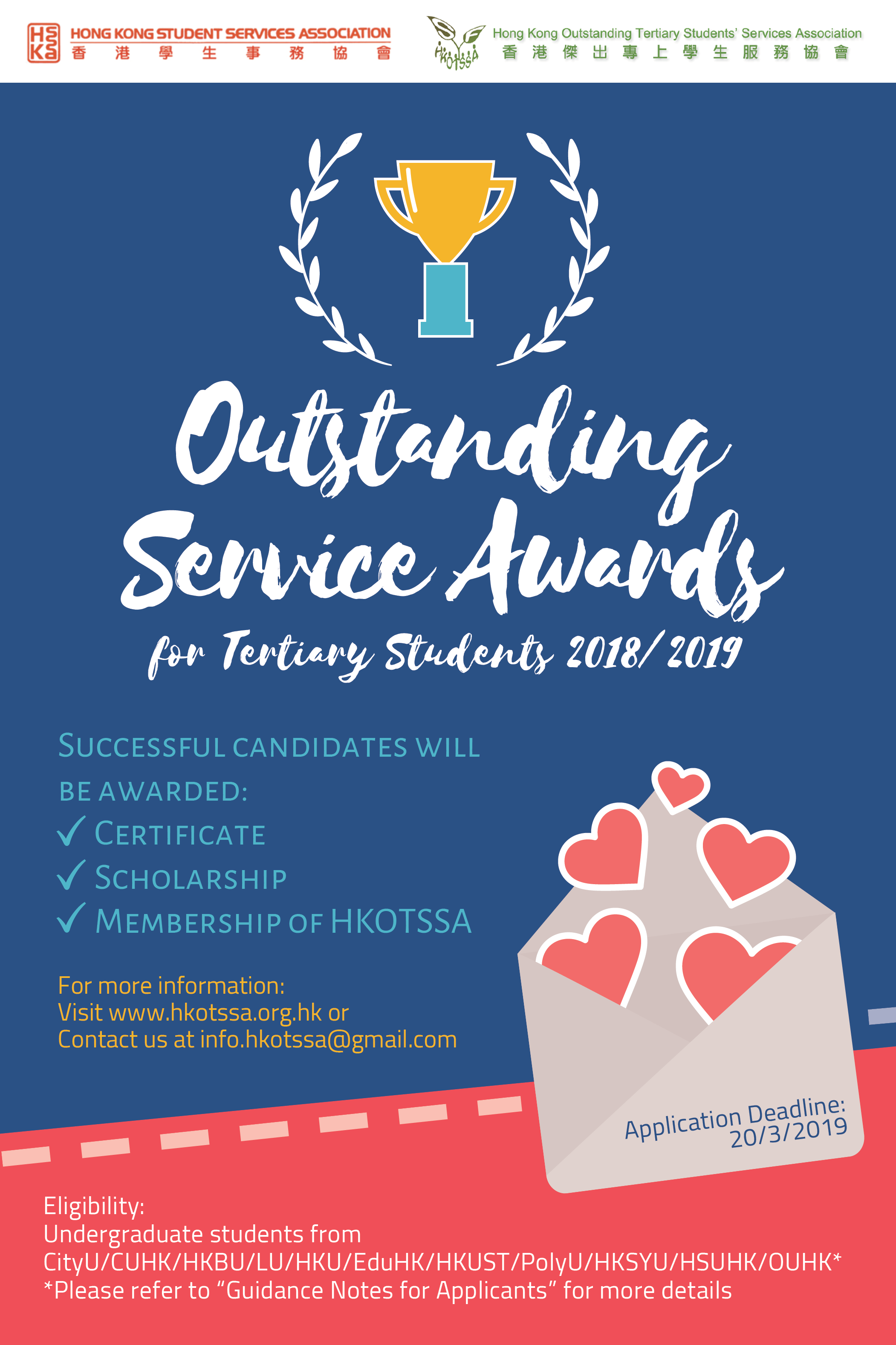 Outstanding Service Awards for Tertiary Students | The Hong Kong