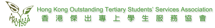 The Hong Kong Outstanding Tertiary Students' Services Association 香港傑出專上學生服務協會